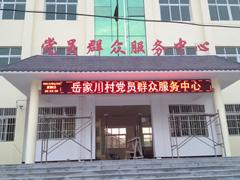 六里坪镇岳家川村党员群众服务中心单色LED电子屏
