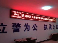 均县镇派出所单色LED电子屏
