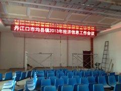 均县镇人民政府会议室单色LED电子屏