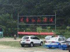 武当仙山漂流公司视频监控系统