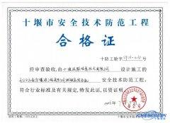 丹江口市泰安爆破工程有限公司视频监控系统