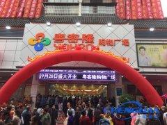粤客隆购物广场武当山店视频监控、公共广播系