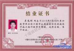 十堰诚联安防监控从业人员结业证书03