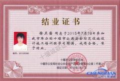 十堰诚联安防监控从业人员结业证书04