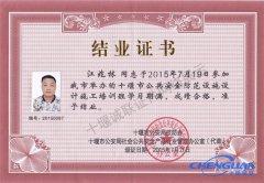 十堰诚联安防监控从业人员结业证书05